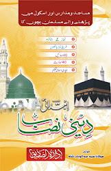 ibtdai-deeni-nisab1.jpg