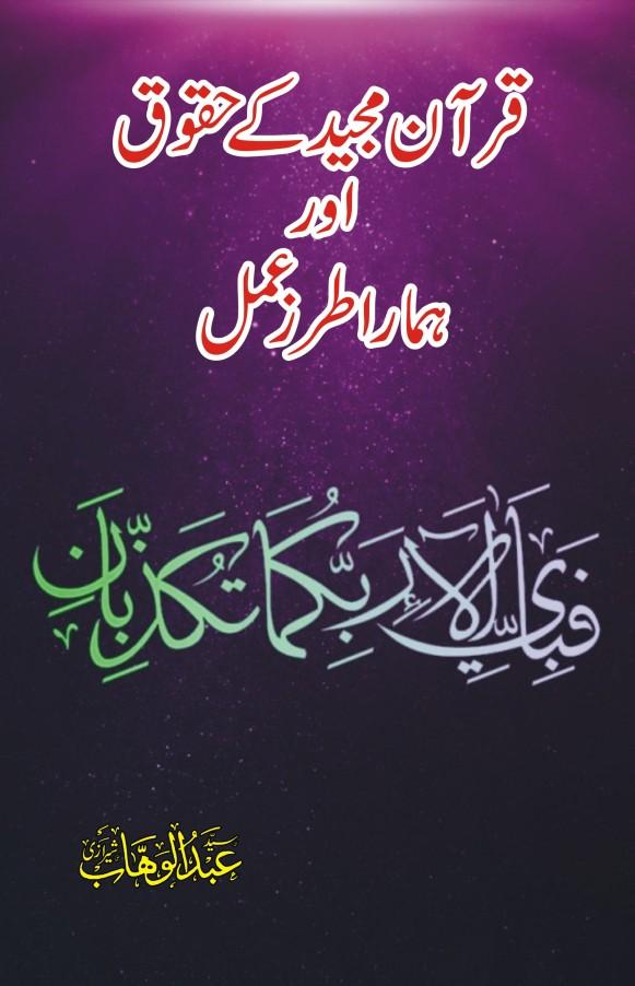 quran-k-huqooq-by-syed-abdulwahab-sherazi-3