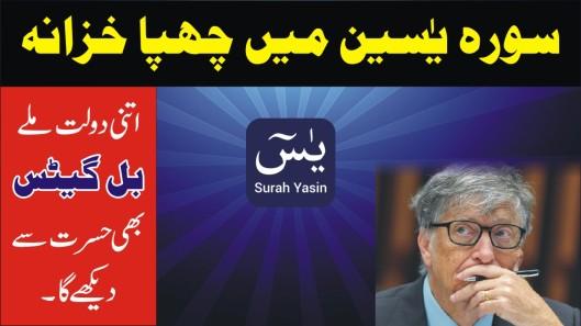 Sura Yaseen Khazana Barkat Dolat Bill Gates